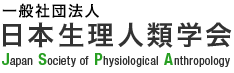 日本生理人類学会
