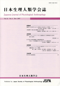 Physiological Anthropology